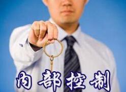 内控与风险管理培训课程