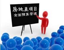 房地产成本控制培训课程