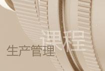 制造業生產計劃與物料控制-PMC