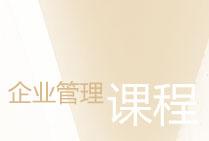 国际注册管理咨询师(CMC)考核认证